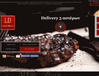 elassona-delivery.gr screenshot