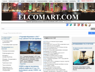 elcomart.com screenshot
