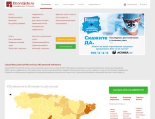 elcontacto.ru screenshot