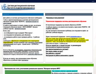 elearn.irro.ru screenshot