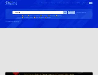 elearning.cnki.net screenshot