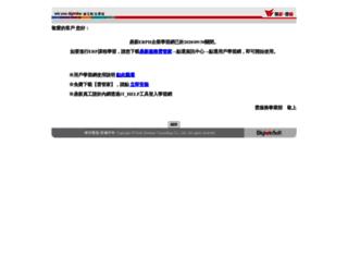 elearning.dsc.com.tw screenshot