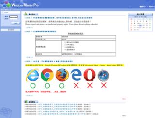 elearning.hk.edu.tw screenshot