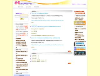 elearning.hwai.edu.tw screenshot