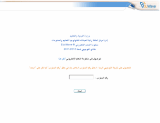 elearning.jo screenshot