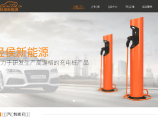 electric-cars.cn screenshot