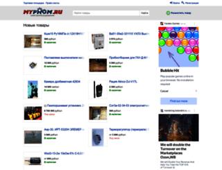 electric.myprom.ru screenshot