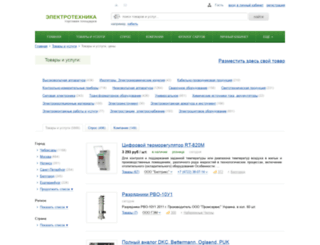 electrical.agroserver.ru screenshot
