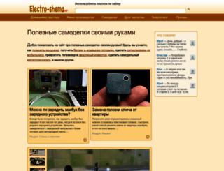 electro-shema.ru screenshot