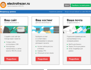 electrofrezer.ru screenshot