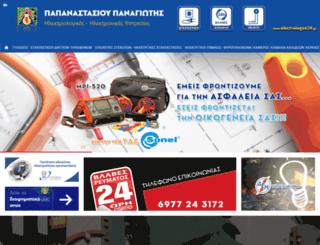 electrologos24.gr screenshot