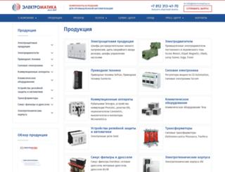 electromatica.ru screenshot