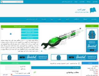 electronic-khoiau.ir screenshot