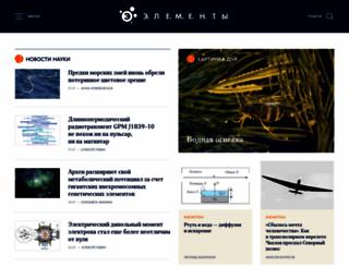 elementy.ru screenshot