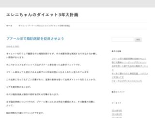 eleni.jp screenshot