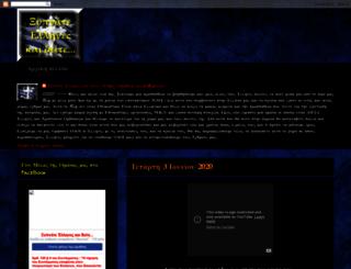 eleytheroi-ellines.blogspot.com screenshot