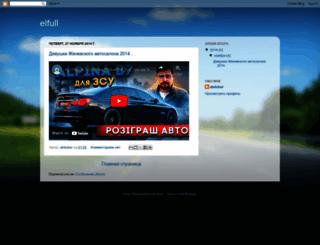 elfull.blogspot.com.es screenshot