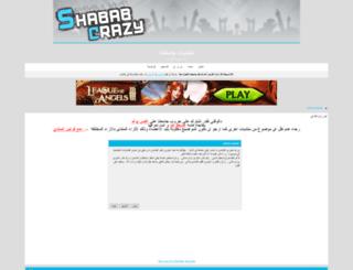elgam3a.gettalk.net screenshot