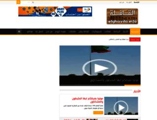 elghavila.info screenshot
