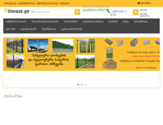 eliavaze.ge screenshot