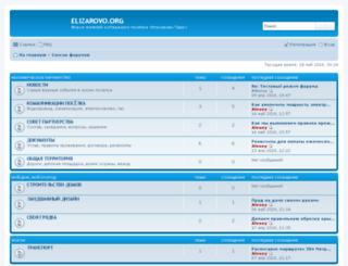 elizarovo.org screenshot