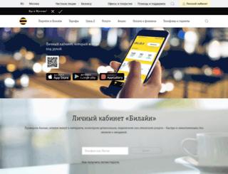 elk.beeline.ru screenshot