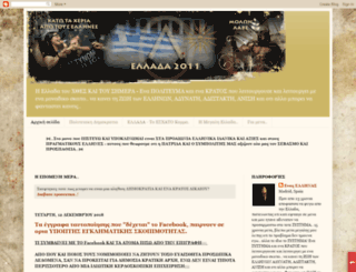 ellada2011.blogspot.com screenshot