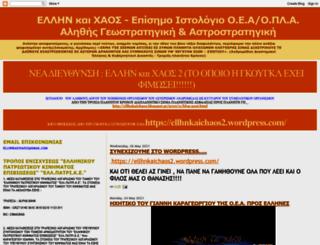 ellhnkaichaos.blogspot.com screenshot