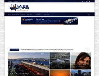ellinikiaktoploia.net screenshot