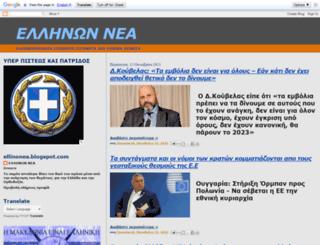 ellinonea.blogspot.com screenshot