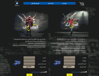 elmahragan.net screenshot