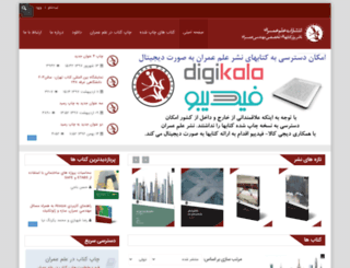 elme-omran.com screenshot
