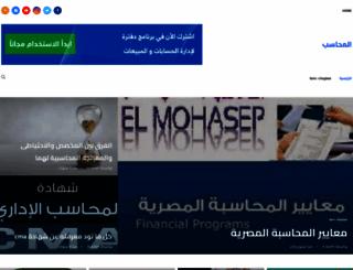 elmohaseb.com screenshot