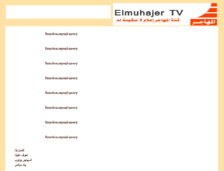 elmuhajer.com screenshot