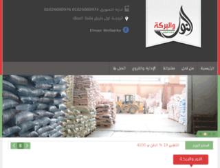 elnourwelbarka.com screenshot