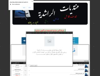 elrachidia.ahlamontada.net screenshot