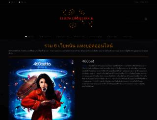 elrincondelrock.com screenshot