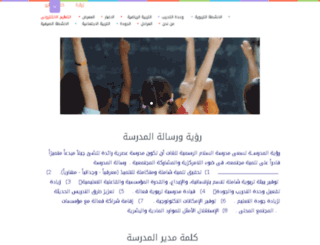 elsalam-school.com screenshot