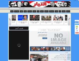 eltayar1.blogspot.com screenshot