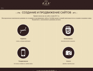 elv.su screenshot