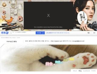 elvahuang.pixnet.net screenshot