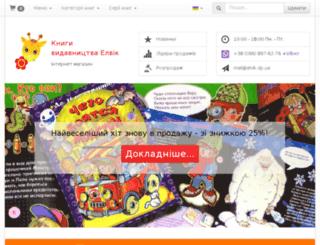 elvik.dp.ua screenshot
