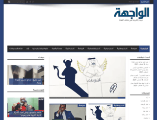 elwajiha.com screenshot