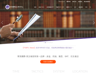 elweb.tw screenshot