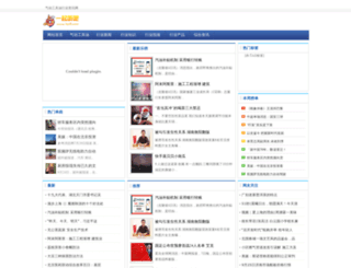 elysiumstatus.com screenshot