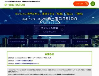 em-net.ne.jp screenshot