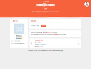 emaijiu.com screenshot