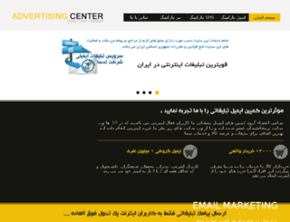 emailadvertising.ir screenshot