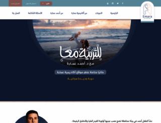 emaraacademy.com screenshot