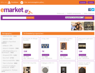emarket.gr screenshot